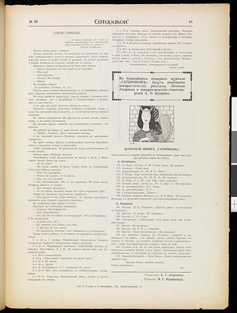 Satirikon, vol. 1, no. 26, October 4, 1908