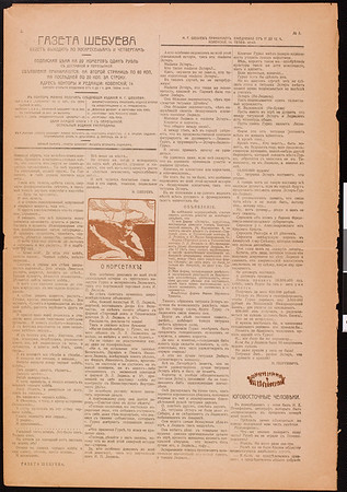 Gazeta Shebueva, vol. 1, no. 5, 1906