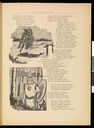 Na Rasput'i, 1906