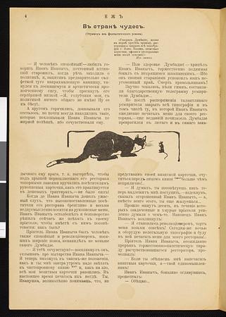 Ezh, no. 6, 1907.