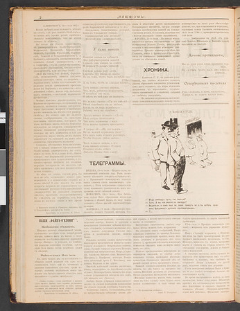 Pliuvium, no. 41, 1907