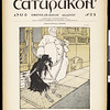 Satirikon, vol. 1, no. 23, September 13, 1908