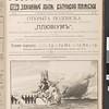 Pliuvium, no. 1, 1906