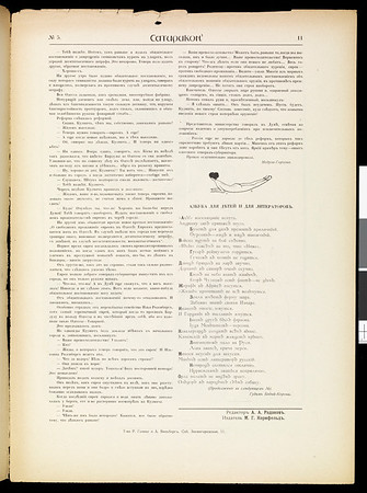 Satirikon, vol. 1, no. 05, 1908