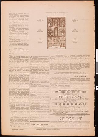 Gazeta Shebueva, vol. 1, no. 19, 1907
