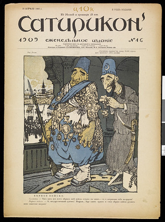 Satirikon, vol. 2, no. 16, April 18, 1909