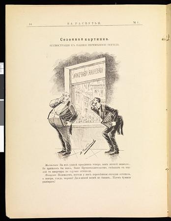 Na Rasput'i, no. 1, 1906