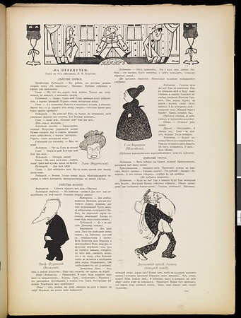 Satirikon, vol. 1, no. 37, December 20, 1908