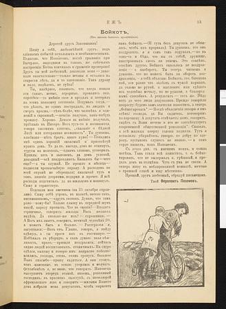Ezh, no. 1, 1907.