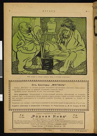 Fugas, no. 1, 1907.