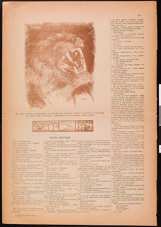 Gazeta Shebueva, vol. 1, no. 6, 1906