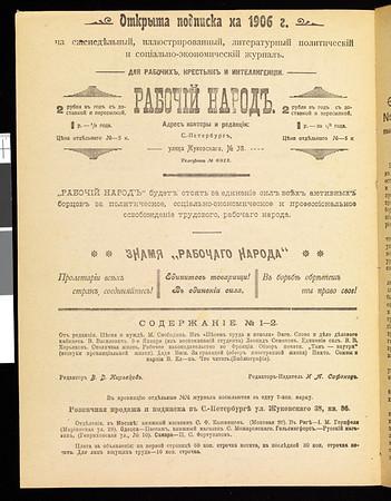 Rabochii Narod