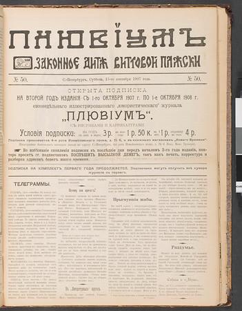 Pliuvium, no. 50, 1907