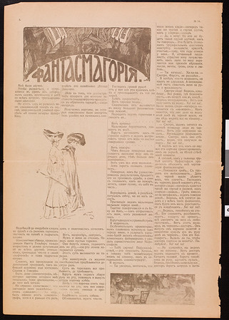 Gazeta Shebueva, vol. 1, no. 14, 1906