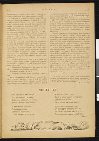 Fugas, no. 3, 1907.