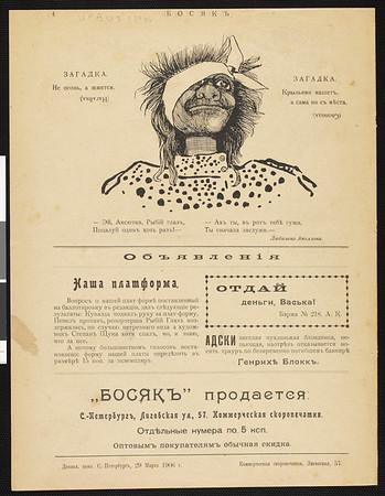 Bosiak, no. 1, 1906