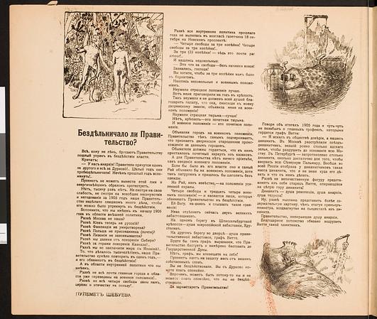 Pulemet, no. 5, 1906