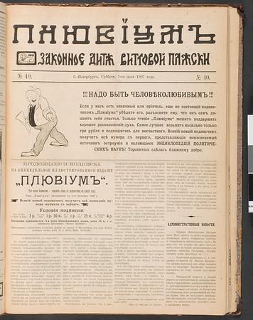Pliuvium, no. 40, 1907