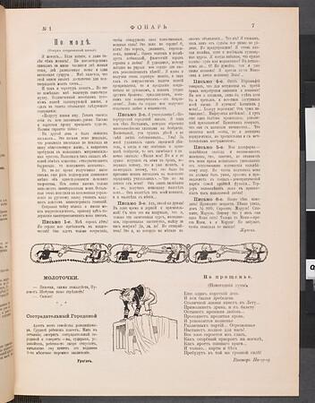 Fonar', vol. 2, no. 1, January 1, 1906