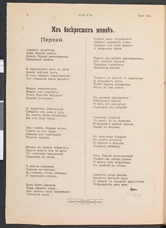 Noch, no. 1, 1906