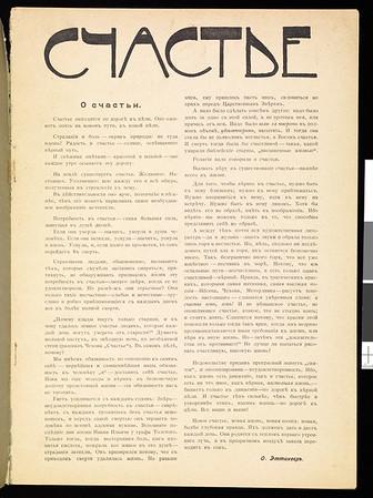 SJP-SCHASTE-1907-V00-N01