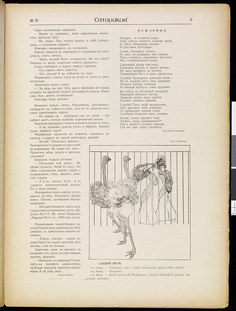 Satirikon, vol. 1, no. 27, October 11, 1908