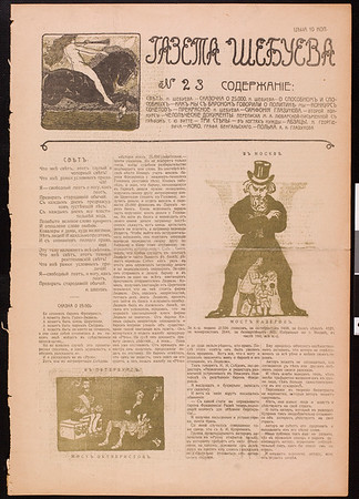 Gazeta Shebueva, vol. 1, no. 23, 1907