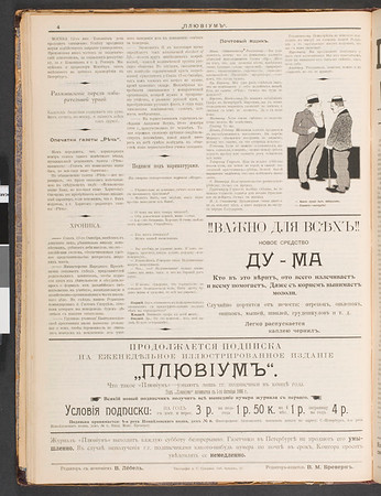 Pliuvium, no. 15, 1907