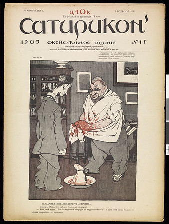 Satirikon, vol. 2, no. 17, April 25, 1909