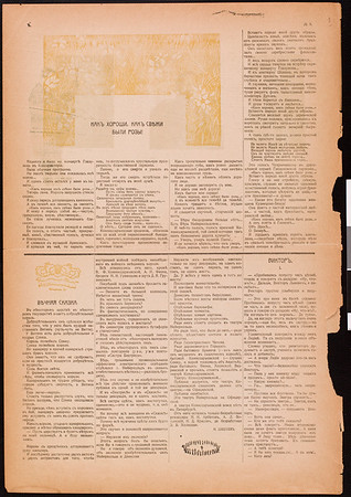 Gazeta Shebueva, vol. 1, no. 9, 1906