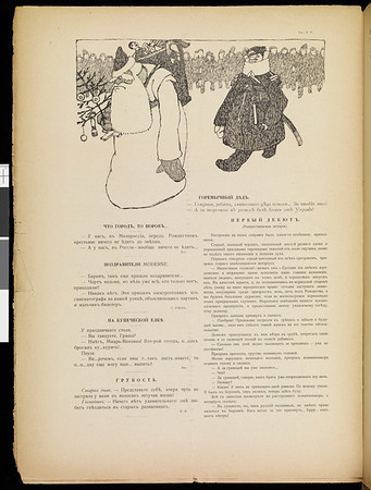 Satirikon, vol. 1, no. 38, December 25, 1908