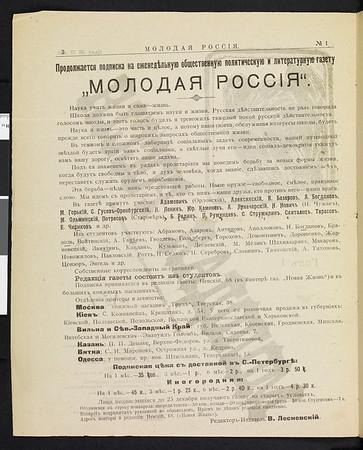 Molodaia Rossiia