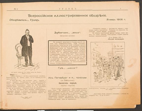 Gudok, no. 2, 1906