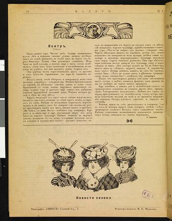 Maliar, no. 4, 1906