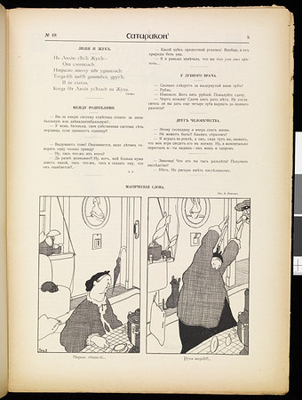Satirikon, vol. 1, no. 19, August 16, 1908