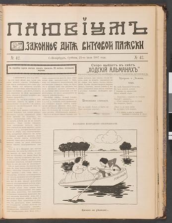 Pliuvium, no. 42, 1907