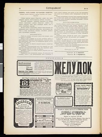 Satirikon, vol. 2, no. 32, August 8, 1909