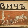 Bich, no. 1, 1906