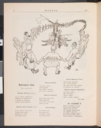 Fonar', vol. 1, no. 1, Dec. 8, 1905