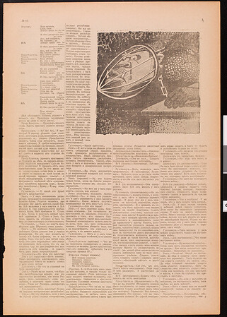 Gazeta Shebueva, vol. 1, no. 15, 1906