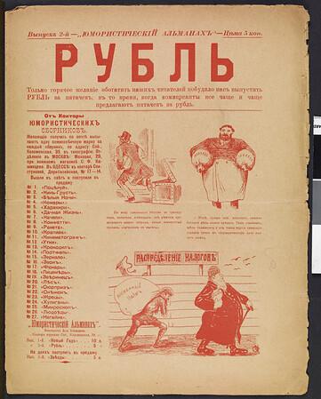 Rubl, no. 2, 1905
