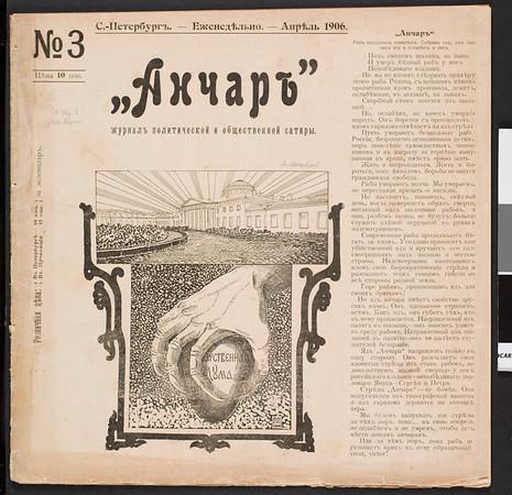 Anchar, no. 3, 1906