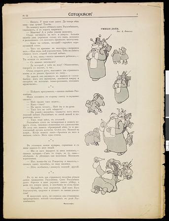 Satirikon, vol. 2, no. 52, December 25, 1909