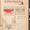 Kramola, no. 1 1905