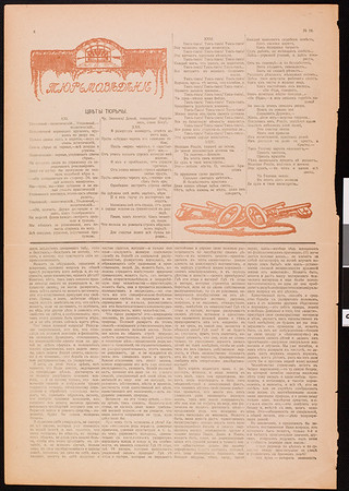 Gazeta Shebueva, vol. 1, no. 10, 1906