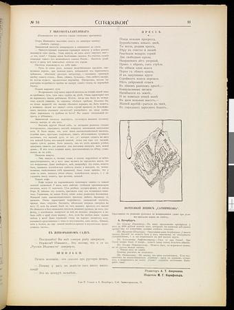 Satirikon, vol. 1, no. 34, November 29, 1908