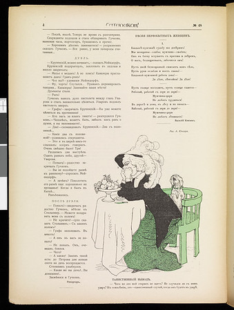 Satirikon, vol. 2, no. 48, November 28, 1909