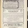 Satirikon, vol. 1, no. 28, October 18, 1908