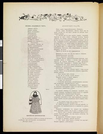 Satirikon, vol. 2, no. 04, January 24, 1909