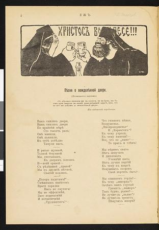 Ezh, no. 5, 1907.